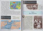 фото страниц Нескучная география с Жюлем Верном по следам капитана Гранта #8