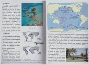 фото страниц Нескучная география с Жюлем Верном по следам капитана Гранта #10