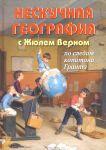 Книга Нескучная география с Жюлем Верном по следам капитана Гранта