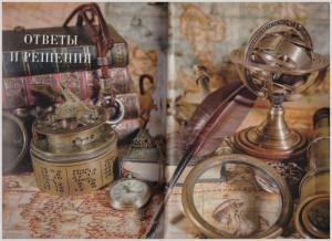 фото страниц Нескучная география с Жюлем Верном по следам капитана Гранта #9