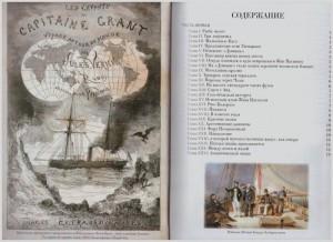 фото страниц Нескучная география с Жюлем Верном по следам капитана Гранта #3