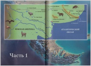 фото страниц Нескучная география с Жюлем Верном по следам капитана Гранта #5