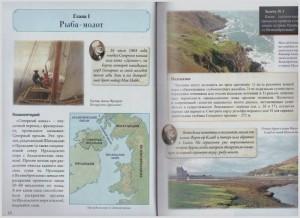 фото страниц Нескучная география с Жюлем Верном по следам капитана Гранта #6