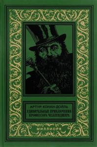 Книга Удивительные приключения профессора Челленджера