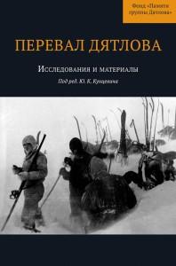Книга Перевал Дятлова. Исследования и материалы
