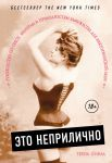 Книга Это неприлично. Руководство по сексу, манерам и премудростям замужества для викторианской леди
