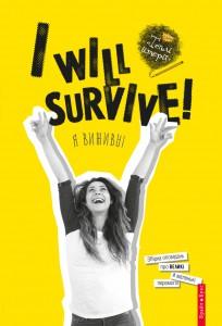 Книга I will survive! Я виживу!