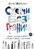Книга Скетчи без границ. Смелые зарисовки в дороге, в городе, на пляже и где угодно