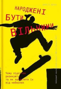 Книга Народжені бути вільними