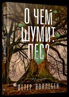 Книга О чем шумит лес?