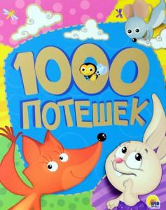 Книга 1000 потешек