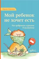 Книга Мой ребенок не хочет есть. Как превратить кормление в наслаждение