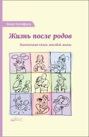 Книга Жизнь после родов. Настольная книга молодой мамы