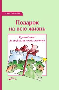 Книга Подарок на всю жизнь. Руководство по грудному вскармливанию