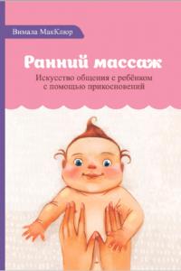 Книга Ранний массаж