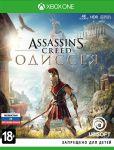 игра Assassin's Creed: Odyssey - Одиссея - Xbox One - русская версия