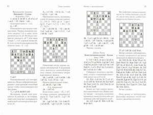 фото страниц Шахматы. Оценка позиции и план #2