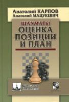 Книга Шахматы. Оценка позиции и план