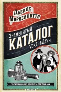 Книга Знаменитый каталог 'Уокер&Даун'