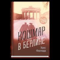 Книга Кошмар в Берлине