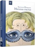 Книга Магазин счастья