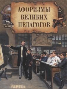 Книга Афоризмы великих педагогов