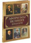 Книга Афоризмы великих врачей