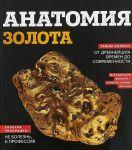 Книга Анатомия золота