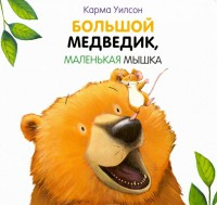 Книга Большой Медведик, маленькая мышка