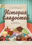 Книга История сладостей