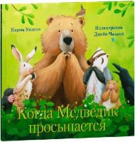 Книга Когда Медведик просыпается