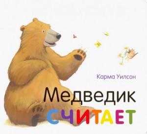 Книга Медведик считает