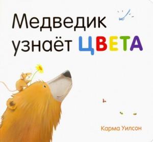 Книга Медведик узнаёт цвета