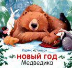 Книга Новый год Медведика
