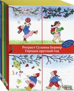 Книга Городок круглый год