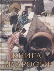 Книга Книга мудрости