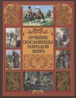 Книга Лучшие пословицы народов мира
