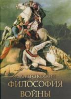 Книга Философия войны