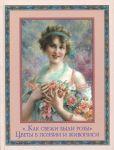 Книга Как свежи были розы. Цветы в поэзии и живописи