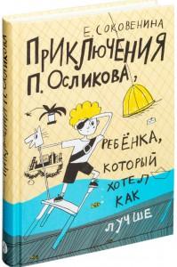 Книга Приключения П. Осликова, ребенка, который хотел как лучше