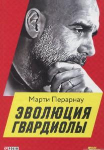 Книга Эволюция Гвардиолы