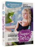 Книга SuperTelo. Идеальная фигура навсегда. П4:#ПростыеПринципыПравильногоПитания