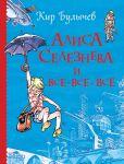 Книга Алиса Селезнева и все-все-все