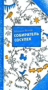 Книга Собиратель сосулек