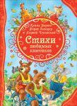 Книга Стихи любимых классиков