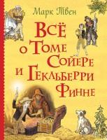 Книга Все о Томе Сойере и Гекльберри Финне