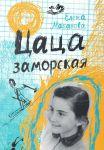 Книга Цаца заморская