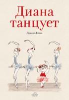 Книга Диана танцует