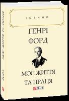 Книга Моє життя та праця