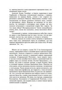 фото страниц Белая гвардия #3